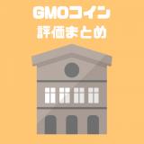 GMOコインの評価まとめ!高い信頼・低いコストの販売所