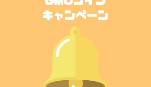 【GMOコイン】リップルスプレッド縮小、20,000Satoshiプレゼントキャンペーン実施中!【2017年12月】