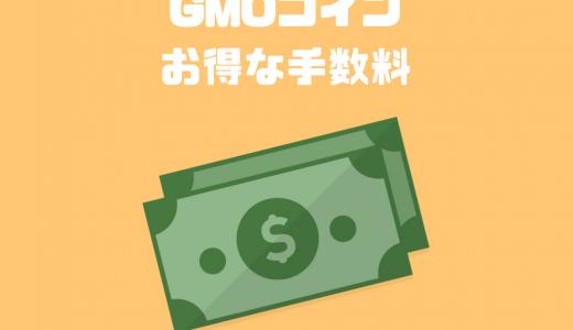 GMOコインの手数料・スプレッドまとめ!ビットコインを売買したら結局いくらコストがかかるのか整理してみた