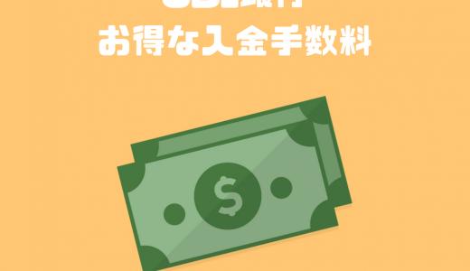 ビットコインを始めるなら手数料が安い住信SBIネット銀行がオススメ!