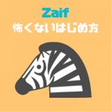 Zaif(ザイフ)でコツコツ積立投資!取引所の評判・積立のメリットデメリットまとめ
