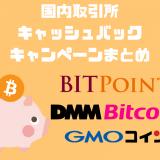 【2019年6月版】暗号資産国内取引所の口座開設キャッシュバックキャンペーン比較|総額10万円以上のチャンス!?
