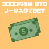 【終了しました】3000円相当のビットコインが手に入る!BIT Point(ビットポイント)のキャンペーン解説【12月15日締切】