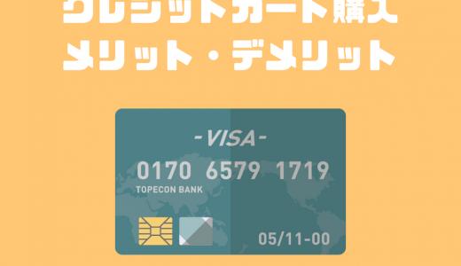 ビットコインをクレジットカードで買う方法!メリットと致命的なデメリットを解説