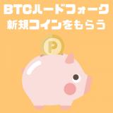 ビットコインの分裂で仮想通貨をもらう方法!海外取引所Binance(バイナンス)の登録・使い方まとめ