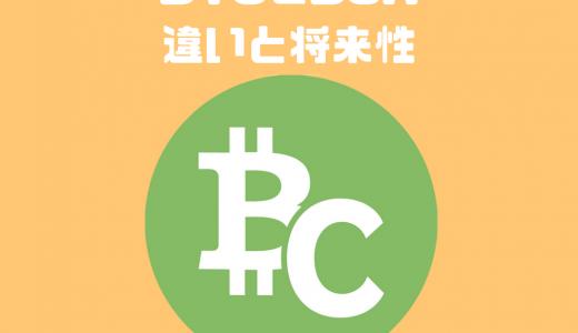 【CC銘柄】ビットコインとビットコインキャッシュの違い!関係性や今後の展望を解説