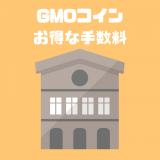 GMOコインが即時入金手数料無料で圧勝!仮想通貨取引所への入金手数料比較