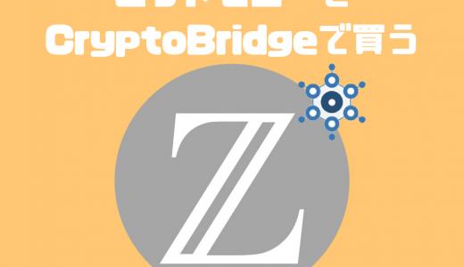 ビットゼニー・モナコイン・XPをクリプトブリッジで買う方法!ZNY-MONAのトレードもできる!