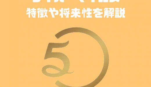 仮想通貨サイバーマイルズ(CMT)の特徴・評価|分散型マーケットプレイスのプラットフォーム