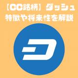 【CC銘柄】仮想通貨ダッシュ(DASH)とは?特徴と将来性を解説