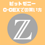 ビットゼニー(ZNY)はモナコインに続く国産暗号資産!?C-CEXでの買い方とオンラインウォレットへの送金方法を解説