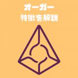 【CC銘柄】仮想通貨オーガー(REP)とは?特徴や将来性を解説