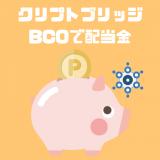 仮想通貨ブリッジコイン(BCO)はクリプトブリッジから配当金がもらえる仮想通貨!ステーキングのやり方まとめ