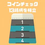 CM効果でコインチェック銘柄がアツい!?毎日1000円×2週間積み立ててみる