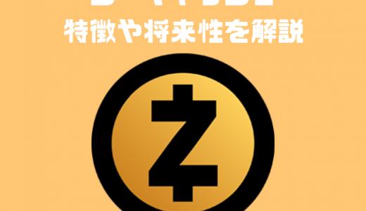 【CC銘柄】ジーキャッシュ(ZEC)とは?特徴や将来性を解説