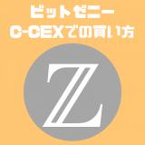 ビットゼニー(ZNY)はモナコインに続く国産仮想通貨!?C-CEXでの買い方とオンラインウォレットへの送金方法を解説