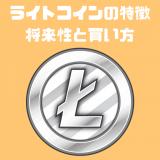 【CC銘柄】ライトコインとは?ビットコインとの違いや将来性を解説