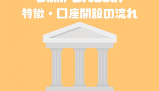 DMM Bitcoinはアルトコインのレバレッジ取引ができる取引所!特徴・口座開設・使い方をまとめて解説