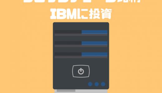 ブロックチェーンが今後伸びると信じるならIBMに投資するという選択肢もある