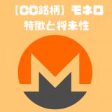 【CC銘柄】Monero(モネロ)は匿名性の高い仮想通貨!特徴や将来性を解説