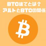 暴落のときこそ知っておきたい「BTC建」の感覚!なぜアルトコインはBTCとともに暴落するのか?