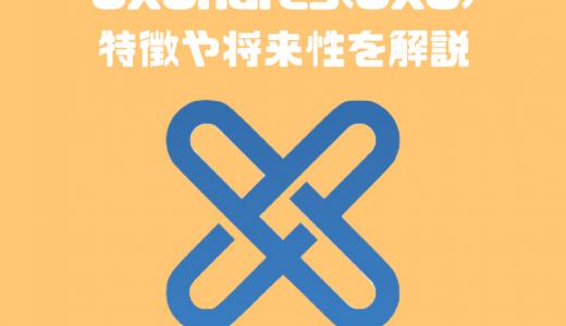 仮想通貨GXSharesの特徴・評価|データの分散型取引所