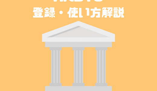 海外仮想通貨取引所「HitBTC」の登録方法・使い方