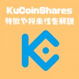 仮想通貨KuCoinShares(KCS)の特徴・評価|取引所から配当がもらえる配当型トークン