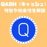 仮想通貨QASHの特徴・評価|ICOトークン市場の流動性を改善