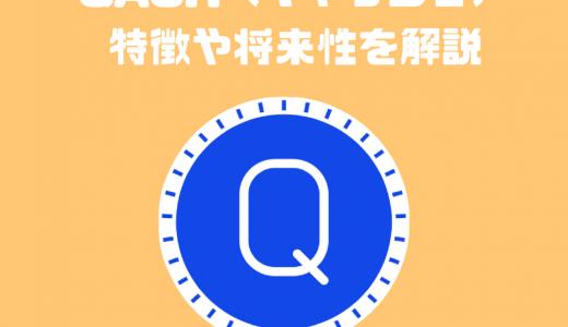 仮想通貨QASHの特徴・評価 ICOトークン市場の流動性を改善