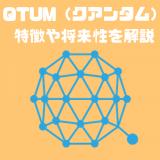仮想通貨QTUM(クアンタム)の特徴・評価|ビットコインとイーサリアムのハイブリッド