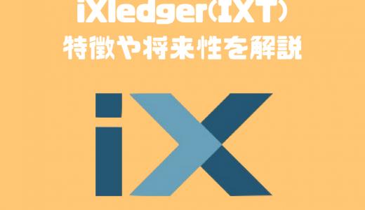 仮想通貨iXledgerの評価・特徴|保険取引・管理のプラットフォーム