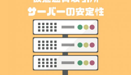 暗号資産取引所はサーバーの強さも重要!サーバーの強さ・安定度ランキング