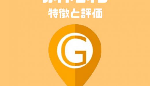 【観光系トークンICO】GUIDE COIN(ガイドコイン)の特徴・評価