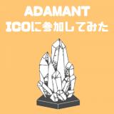 LISKベースのICO『ADAMANT』に参加してみたよ!匿名性の高いメッセージアプリ【dApps】
