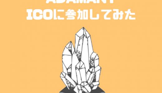 LISKベースのICO『ADAMANT』に参加してみたよ!匿名性の高いメッセージアプリ