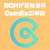 CoinEXの特徴・評判・手数料・使い方!BCHが基軸通貨の取引所