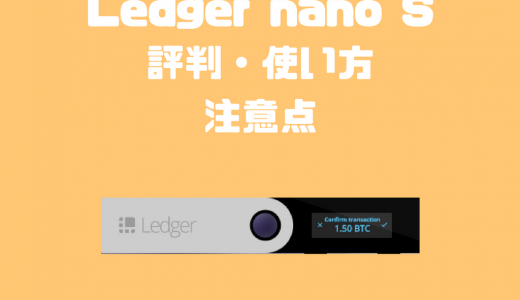 ハードウォレットのLedger nano Sを使ってみた!レビュー・評判・使い方・注意点まとめ