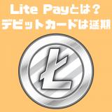 ライトコイン(LTC)での決済ができるLite payとは?デビットカードは延期