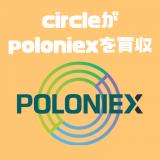 送金プラットフォームを提供するcircleが米国大手取引所poloniexを買収