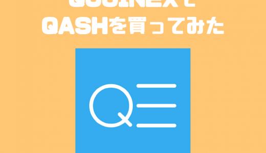 QUOINEX(コインエクスチェンジ)でQASHを買ってみた!感想と評判まとめ