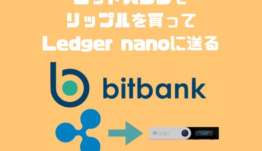 bitbank(ビットバンク)の使い方|リップルを買ってLedger nano Sに送金する方法