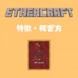 ETHERCRAFT(イーサクラフト)で稼ぐ2つの戦略!ゲームの特徴と稼ぎ方を解説