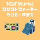 Cryptofarmer(クリプトファーマー)でコツコツマイニング!始め方・遊び方【dApps】