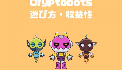 ブロックチェーンゲーム「Cryptobots(クリプトボッツ)」のやり方・遊び方!バトル・マーケットが実装済【dApps】