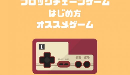 【まとめ】ブロックチェーン・dAppsゲームのはじめ方|事前準備・ジャンル別ゲーム紹介【暫定版】