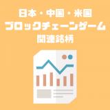 【専門分析】ブロックチェーンゲーム関連銘柄10選|日本株・中国株・米国株