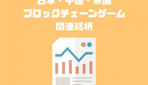 ブロックチェーンゲーム関連銘柄10選|日本株・中国株・米国株