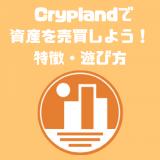 無料から遊べる資産売買ゲーム「Crypland」とは?特徴・やり方を紹介【dApps】