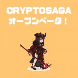 【速報】CryptoSaga(クリプトサガ)のオープンベータをプレイしてみた!バトルシステムやダンジョン攻略について